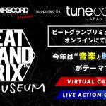遂に本日発表!OTAIRECORD presents BEAT GRAND PRIX MUSEUM 2021 supported by TuneCore Japan 結果発表。