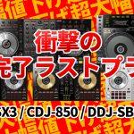 【衝撃特価】DDJ-SX3、DDJ-SB3、CDJ-850-Kが生産完了につき驚愕のラストプライス!