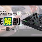 【爆安特価&特典爆盛りセール中!】DENON DJ「PRIME GO」徹底解剖【第一章~魅力全紹介編~】
