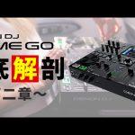【むしろSeratoユーザーにオススメしたい!】DENON DJ「PRIME GO」徹底解剖【第二章~オタレコ店長購入しました編~】