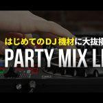 【初心者にも玄人にも!?】PARTY MIX LIVEが売れ過ぎてる理由まとめ