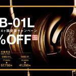 【最大約5万円引き!】PHONONのヘッドフォン「SMB-01」シリーズが数量&期間限定で25%OFFの爆安特価に!