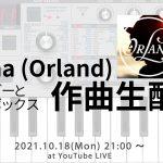 【YouTube生配信】トークボックスとボコーダーを使った作曲術、OrlandのYuma氏が登場します!