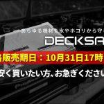 【お急ぎください!】2021年11月1日より超定番機材カバー「Decksaver」が値上げします。