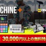 【完全数量限定!】MASCHNE+を買うと30,000円以上相当の特典が無料!!