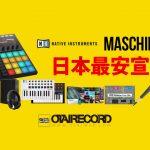 【MASCHINE MK3日本最安宣言】単品に+254円で約4万円相当の特典を無料プレゼント!