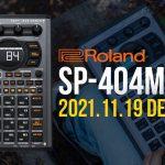 【速報!トラックメイカー歓喜!】Roland / SP-404MK2発売決定!