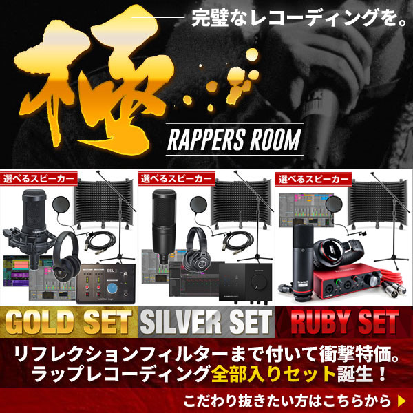 RAPPERS ROOM 極セット